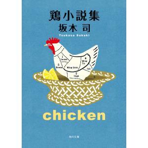鶏小説集 電子書籍版 / 著者:坂木司|ebookjapan