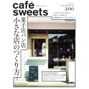 cafe-sweets(カフェスイーツ) vol.200 電子書籍版 / cafe-sweets(カ...