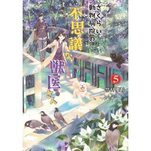 さくらい動物病院の不思議な獣医さん : 5 電子書籍版 / 竹村優希|ebookjapan