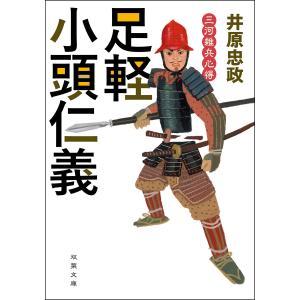 三河雑兵心得 : 3 足軽小頭仁義 電子書籍版 / 井原忠政