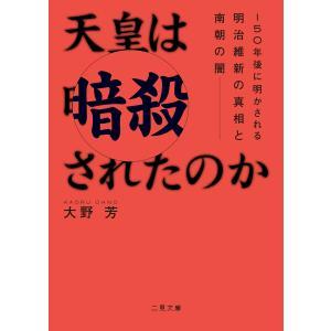 天皇は暗殺されたのか 150年後に明かされる明治維新の真相と南朝の闇 電子書籍版 / 大野芳 ebookjapan