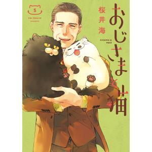 【デジタル版限定特典付き】おじさまと猫 (5) 電子書籍版 / 桜井海