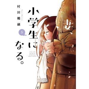 妻、小学生になる。 (5) 電子書籍版 / 村田椰融|ebookjapan