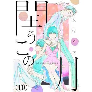 閏うこの月 (10) 電子書籍版 / 木村イマ ebookjapan