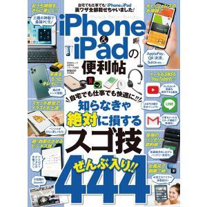 晋遊舎ムック 便利帖シリーズ056 iPhone&iPadの便利帖 電子書籍版 / 編:晋遊舎