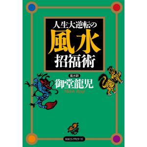 人生大逆転の風水招福術(KKロングセラーズ) 電子書籍版 / 御堂龍児|ebookjapan