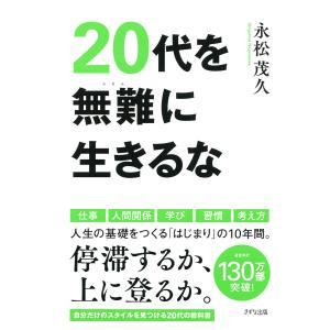 20代を無難に生きるな(きずな出版) 電子書籍版 / 永松茂久|ebookjapan
