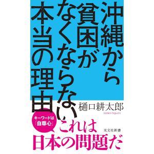 沖縄から貧困がなくならない本当の理由 電子書籍版 / 樋口耕太郎|ebookjapan