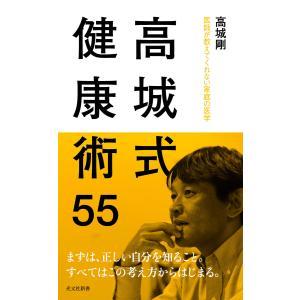高城式健康術55〜医師が教えてくれない家庭の医学〜 電子書籍版 / 高城 剛|ebookjapan