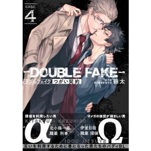 ダブルフェイク-Double Fake- つがい契約 (4) 電子書籍版 / 爺太|ebookjapan