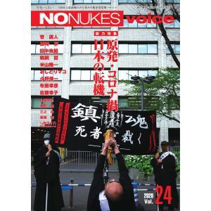 増刊 月刊紙の爆弾 NO NUKES voice vol.24 電子書籍版 / 増刊 月刊紙の爆弾編集部 ebookjapan