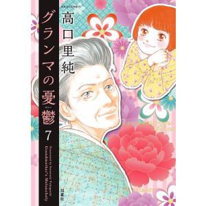グランマの憂鬱 (7) 電子書籍版 / 高口里純|ebookjapan