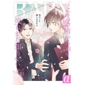 BABY vol.40α 電子書籍版 / アンソロジー|ebookjapan