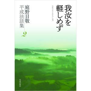 我汝を軽しめず 電子書籍版 / 庭野日敬