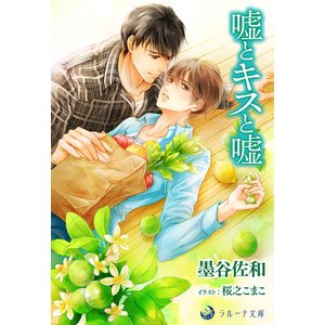 嘘とキスと嘘 電子書籍版 / 墨谷佐和 イラスト:桜之こまこ|ebookjapan