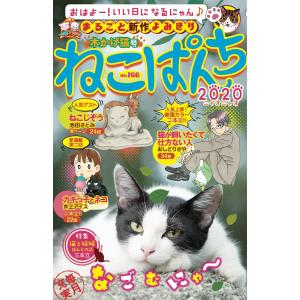 ねこぱんち No.166 木かげ猫号 電子書籍版 ebookjapan