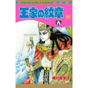 王家の紋章 (66) 電子書籍版 / 細川智栄子あんど芙〜みん