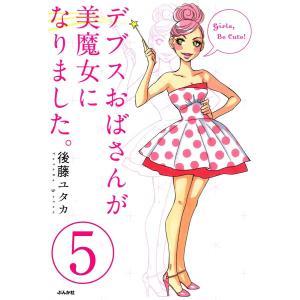 【初回50%OFFクーポン】デブスおばさんが美魔女になりました。(分冊版) 【第5話】 電子書籍版 / 後藤ユタカ|ebookjapan