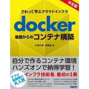 【初回50%OFFクーポン】さわって学ぶクラウドインフラ docker基礎からのコンテナ構築 電子書...