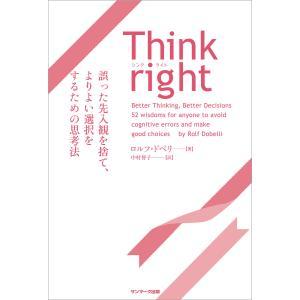 Think right 誤った先入観を捨て、よりよい選択をするための思考法 電子書籍版 / 著:ロル...