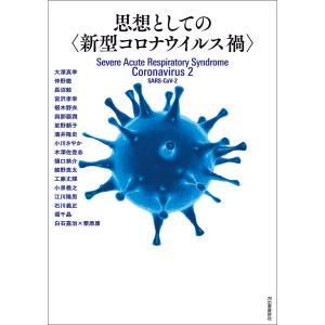 思想としての〈新型コロナウイルス禍〉 電子書籍版 / 河出書房新社編集部|ebookjapan