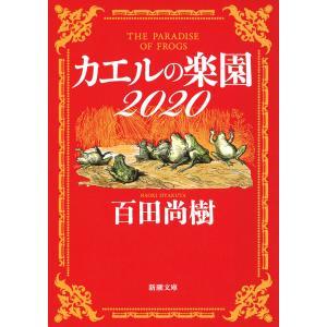 【初回50%OFFクーポン】カエルの楽園2020(新潮文庫) 電子書籍版 / 百田尚樹