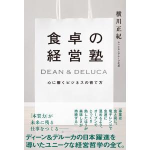 食卓の経営塾 DEAN & DELUCA 心に響くビジネスの育て方 電子書籍版 / 横川正紀|ebookjapan