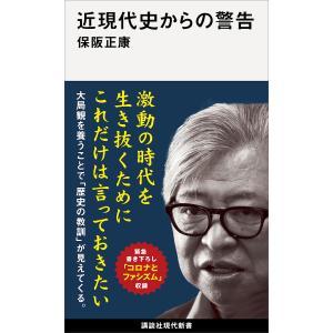 近現代史からの警告 電子書籍版 / 保阪正康|ebookjapan