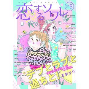 恋するソワレ 2020年 Vol.5 電子書籍版 / ソルマーレ編集部|ebookjapan