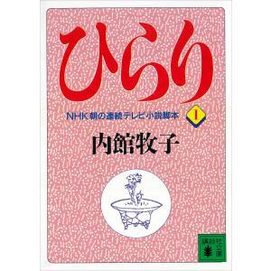 【初回50%OFFクーポン】ひらり(1) 電子書籍版 / 内館牧子|ebookjapan