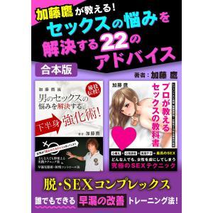 加藤鷹が教える!セックスの悩みを解決する22のアドバイス 電子書籍版 / 著:加藤鷹|ebookjapan