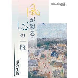 風が彩る心の一服 電子書籍版 / 著:長倉伯博|ebookjapan