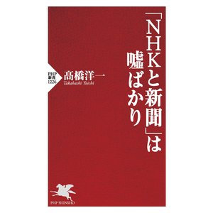 「NHKと新聞」は嘘ばかり 電子書籍版 / 高橋洋一
