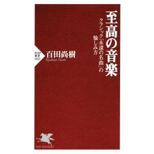 至高の音楽 電子書籍版 / 百田尚樹|ebookjapan