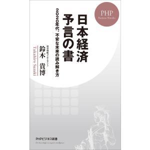日本経済 予言の書 電子書籍版 / 鈴木貴博 ebookjapan