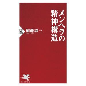 メンヘラの精神構造 電子書籍版 / 加藤諦三|ebookjapan