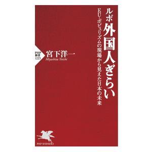 ルポ 外国人ぎらい 電子書籍版 / 宮下洋一|ebookjapan