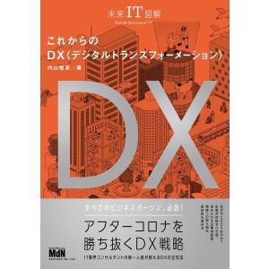 未来IT図解 これからのDX デジタルトランスフォーメーション 電子書籍版 / 内山 悟志|ebookjapan