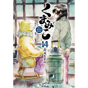 くまみこ (14) 電子書籍版 / 著者:吉元ますめ ebookjapan