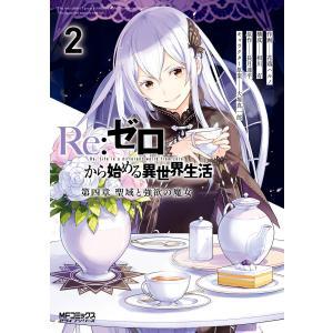 Re:ゼロから始める異世界生活 第四章 聖域と強欲の魔女 2 電子書籍版 ebookjapan