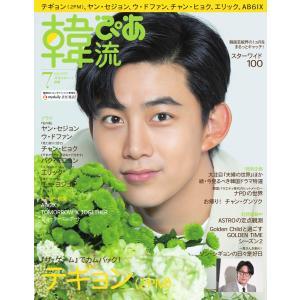 韓流ぴあ 電子版 2020年7月号 電子書籍版 / 韓流ぴあ 電子版編集部|ebookjapan