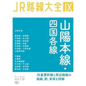 JR路線大全 山陽本線・四国各線 電子書籍版 / 編集:旅と鉄道編集部