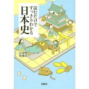 読むだけですっきりわかる日本史 電子書籍版 / 著:後藤武士 ebookjapan