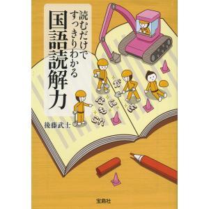 読むだけですっきりわかる国語読解力 電子書籍版 / 著:後藤武士 ebookjapan