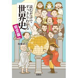 読むだけですっきりわかる世界史 完全版 電子書籍版 / 著:後藤武士 ebookjapan
