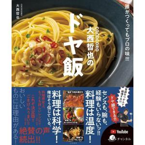COCOCORO大西哲也のドヤ飯〜誰がつくってもプロの味!!! 電子書籍版 / 大西哲也|ebookjapan