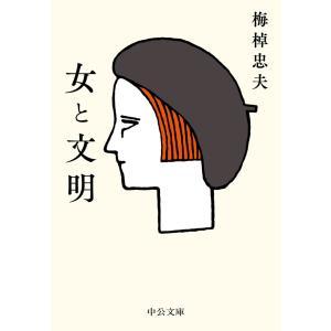 女と文明 電子書籍版 / 梅棹忠夫 著|ebookjapan