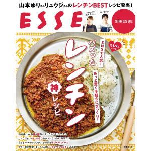 バズったレンチン神レシピ 電子書籍版 / ESSE編集部 ebookjapan