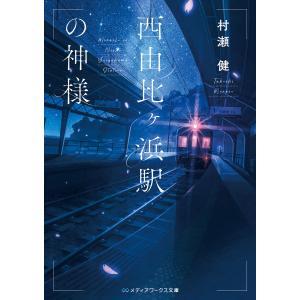 西由比ヶ浜駅の神様 電子書籍版 / 著者:村瀬健|ebookjapan