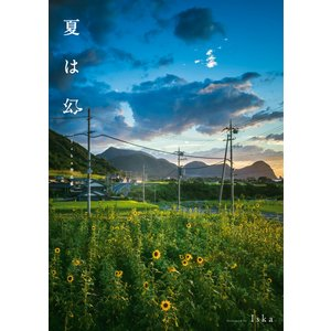 【初回50%OFFクーポン】夏は幻 Iska作品集 電子書籍版 / 著者:Iska
